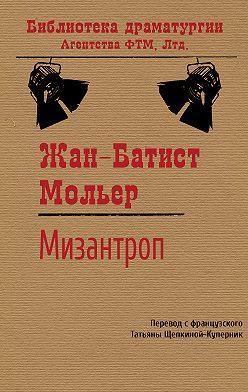 Мольер (Жан-Батист Поклен) - Мизантроп