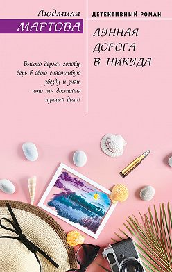 Людмила Мартова - Лунная дорога в никуда