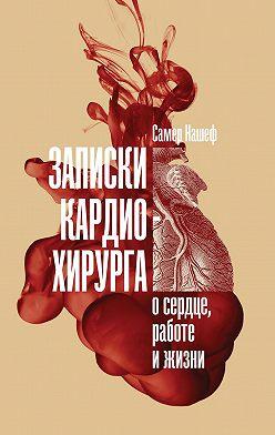 Самер Нашеф - Записки кардиохирурга