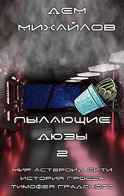 Дем Михайлов - Пылающие Дюзы – 2