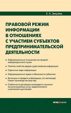 Елена Зверева - Правовой режим информации в отношениях с участием субъектов предпринимательской деятельности