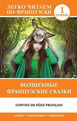 Неустановленный автор - Волшебные французские сказки / Contes de fées français