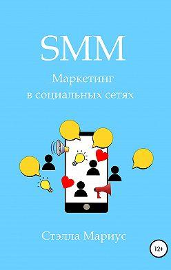 Мариус Стэлла - SMM. Маркетинг в социальных сетях