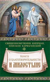 священномученик Киприан Карфагенский - Книга о благотворительности и милостыне