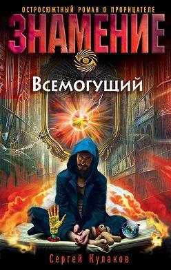 Сергей Кулаков - Всемогущий