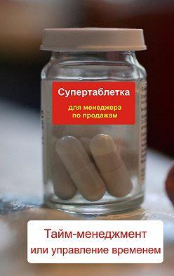 Илья Мельников - Тайм-менеджмент или управление временем