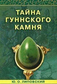 Юрий Липовский - Тайна гуннского камня