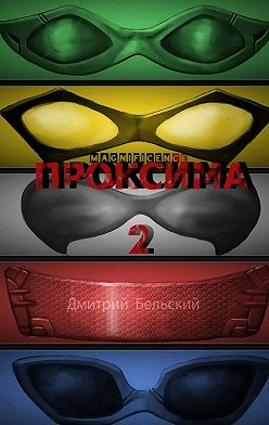 Дмитрий Бельский - Проксима-2