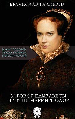 Галимов Брячеслав - Заговор Елизаветы против ее сестры Марии Тюдор