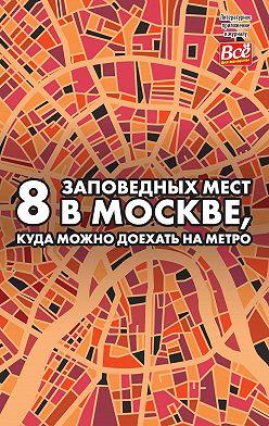 Андрей Монамс - 8 заповедных мест в Москве, куда можно доехать на метро