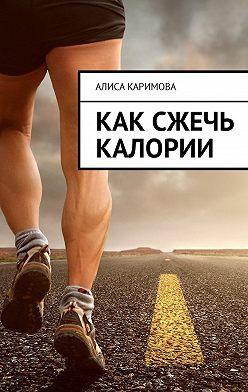 Алиса Каримова - Как сжечь калории