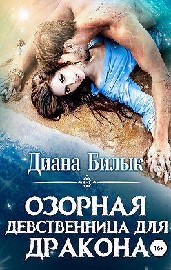 Диана Билык - Озорная девственница для дракона