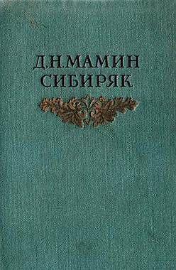 Дмитрий Мамин-Сибиряк - Переводчица на приисках