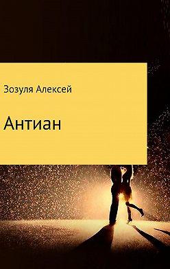 Алексей Зозуля - Антиан