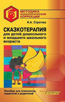 Наталья Строгова - Сказкотерапия для детей дошкольного и младшего школьного возраста