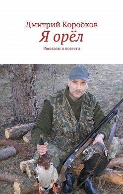 Дмитрий Коробков - Яорёл. Рассказы иповести