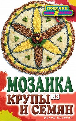 Елена Каминская - Мозаика из крупы и семян
