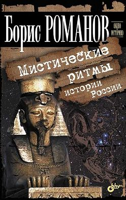 Б. Романов - Мистические ритмы истории России