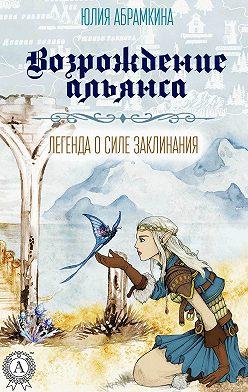 Юлия Абрамкина - Возрождение альянса