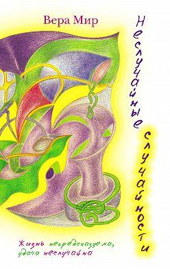 Вера Мир - Неслучайные случайности