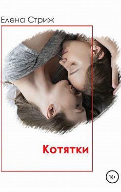 Елена Стриж - Котятки
