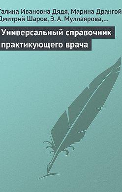 Галина Дядя - Универсальный справочник практикующего врача