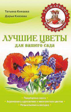 Дарья Князева - Лучшие цветы для вашего сада