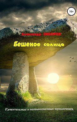 Александр Зиборов - Бешеное солнце