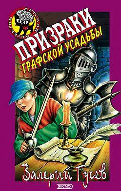 Валерий Гусев - Призраки графской усадьбы