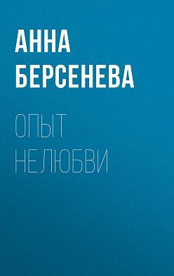 Анна Берсенева - Опыт нелюбви