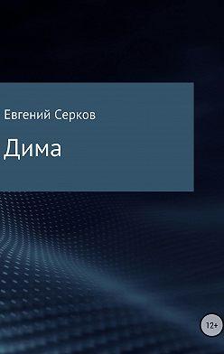 Евгений Серков - Дима