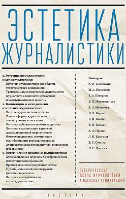 Коллектив авторов - Эстетика журналистики