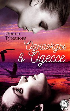 Ирина Туманова - Однажды в Одессе