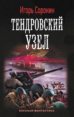 Игорь Сорокин - Тендровский узел