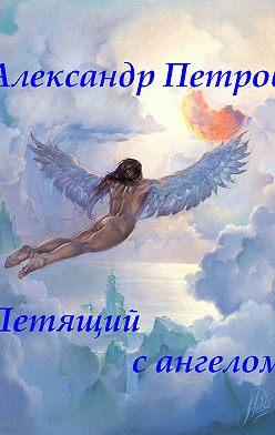 Александр Петров - Летящий с ангелом