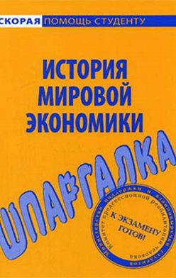 Мария Клочкова - История мировой экономики. Шпаргалка