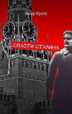 Эдгар Крейс - Спасти Сталина