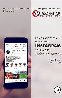 Лера Прага - Как заработать на своём Instagram, занимаясь любимым делом. Для сетевого бизнеса, малого предпринимательства, фриланса