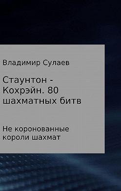 Владимир Сулаев - Стаунтон – Кохрэйн. 80 партий
