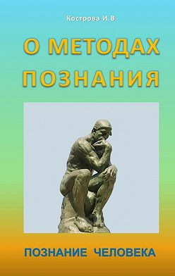 Ирина Кострова - О методах познания. Познание человека