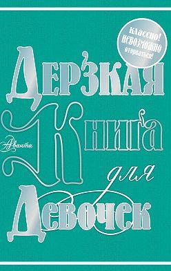 Неустановленный автор - Дерзкая книга для девочек