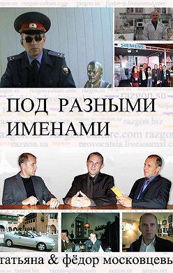 Федор Московцев - Под разными именами (сборник)