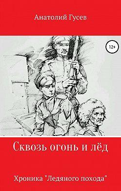 Анатолий Гусев - Сквозь огонь и лёд