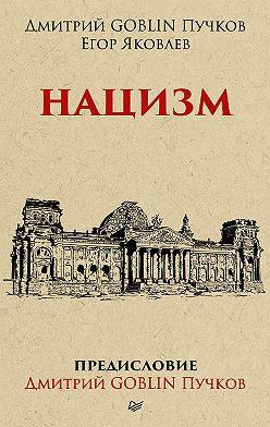 Дмитрий Пучков - Нацизм