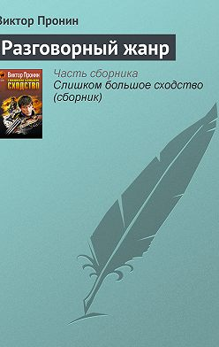 Виктор Пронин - Разговорный жанр