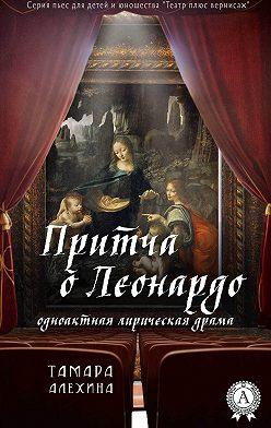 Тамара Алехина - Притча о Леонардо