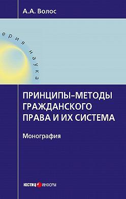 Алексей Волос - Принципы-методы гражданского права и их система