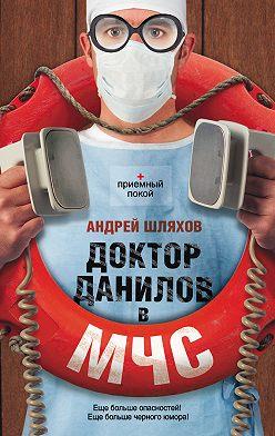 Андрей Шляхов - Доктор Данилов в МЧС