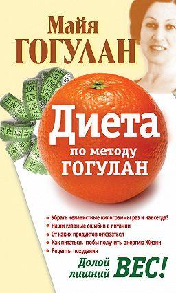a3a8ca884c21 Диета по методу Гогулан. Долой лишний вес» читать онлайн книгу ...