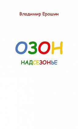 77c1955f9a40 Озон. Надсезонье» читать онлайн книгу автора Владимир Ерошин в ...